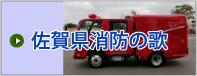佐賀県消防の歌