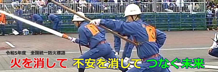 佐賀県消防協会、トップページ