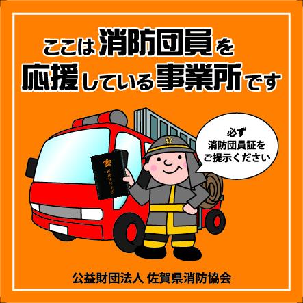 消防団員を応援している事業所です
