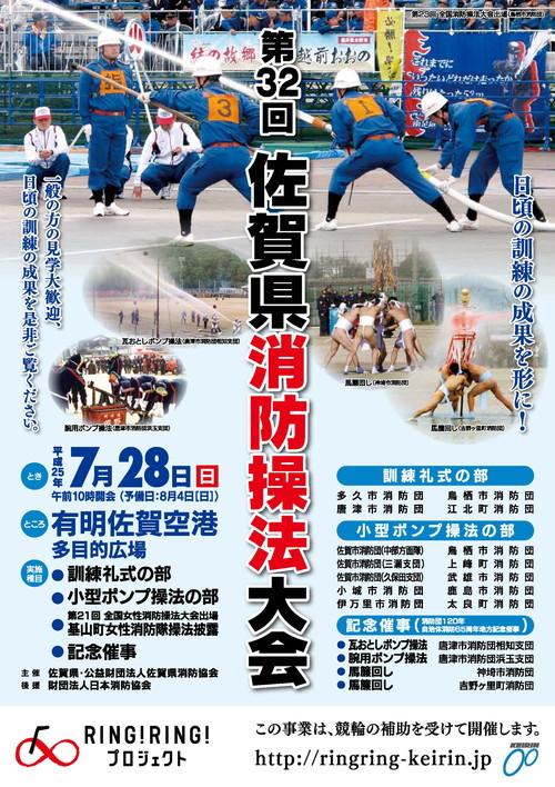 消防協会ポスター500px