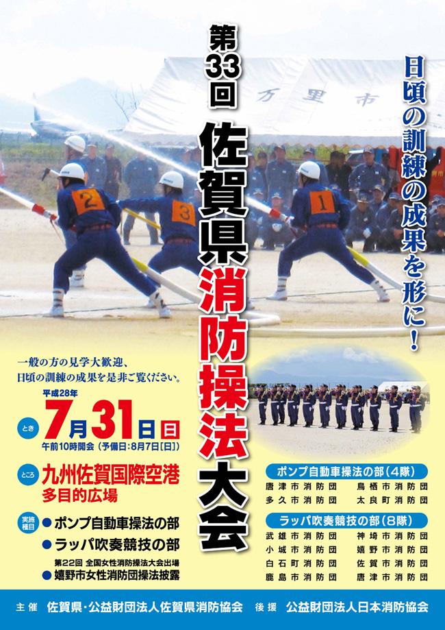 消防操法大会ポスター650