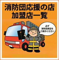 消防団応援の店 加盟店一覧